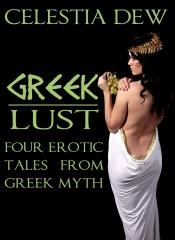 greek lust